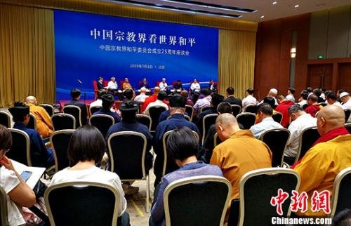 中国宗教领袖畅谈世界和平
