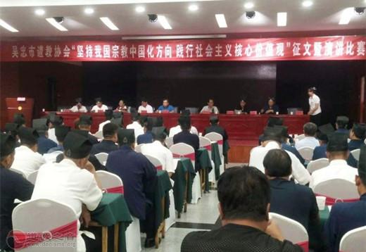 吴忠市道协举办坚持宗教中国化方向征文暨演讲比赛系列活动