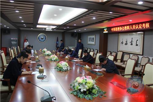 中国道教协会举行教职人员认定考核