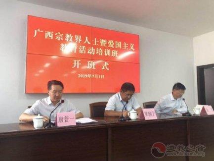 廣西道教界人士在四川省社會主義學院參加培訓學習班