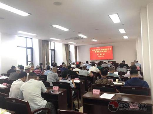 广西道教界人士在四川省社会主义学院参加培训学习班