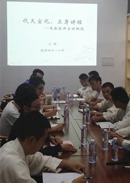 上海市道教协会举办讲经培训极速3d