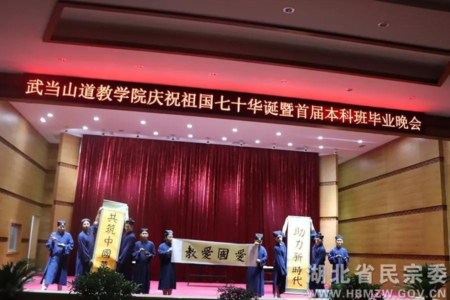 武當山道教學院舉辦慶祝新中國七十華誕晚會