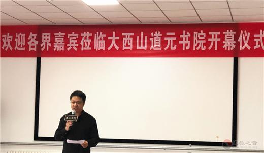 道元书院在北京凤凰岭大西山书院村正式成立