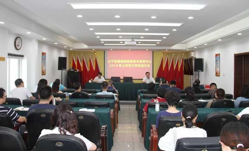 辽宁省民族宗教联络与舆情中心召开2019年上半年工作总结大会