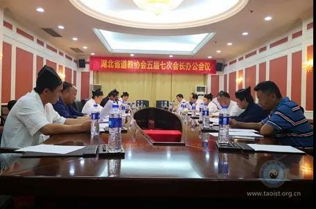 湖北省道教协会五届七次会长办公会议召开