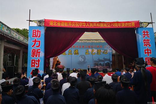 湖北省道教界举行庆祝新中国成立70周年演讲比赛