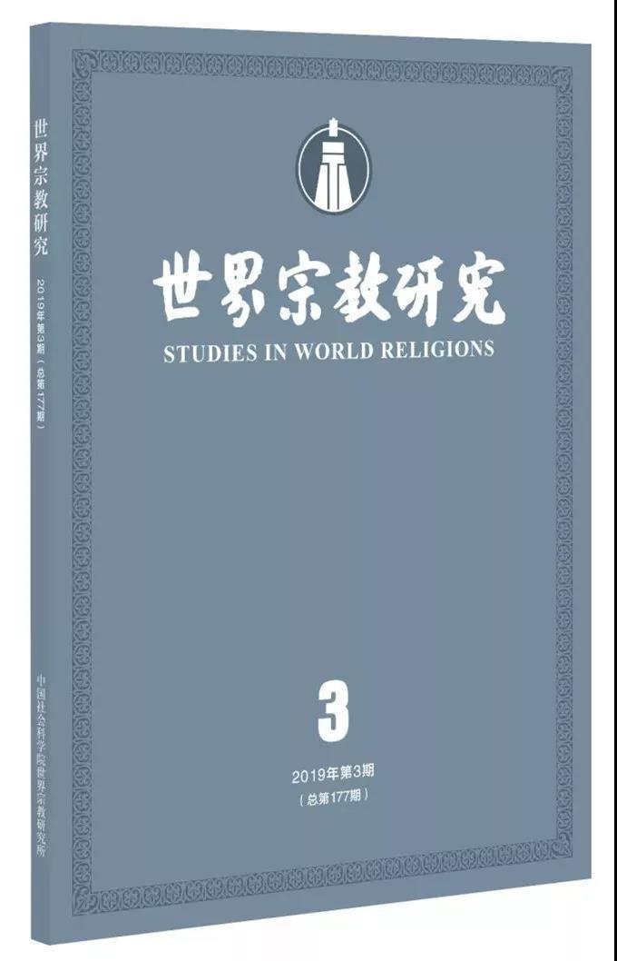 《世界宗教研究》2019年第3期目录