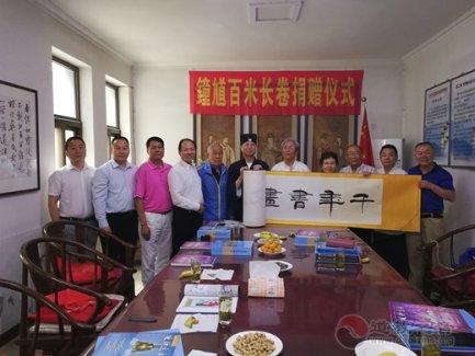 北京東岳廟為慶祝中華人民共和國成立七十周年暨北京東岳廟建廟七百年舉辦《鐘馗》百米長卷捐贈接收活動