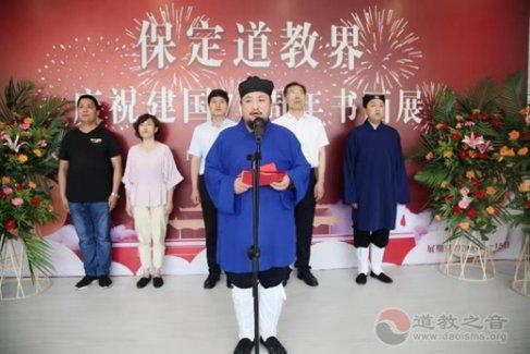 """保定道教界""""慶祝建國70周年""""書畫展活動在上谷美術館舉辦"""