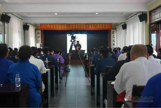 陈崇真方丈出席吉林省第十届玄门讲经交流会并作开示