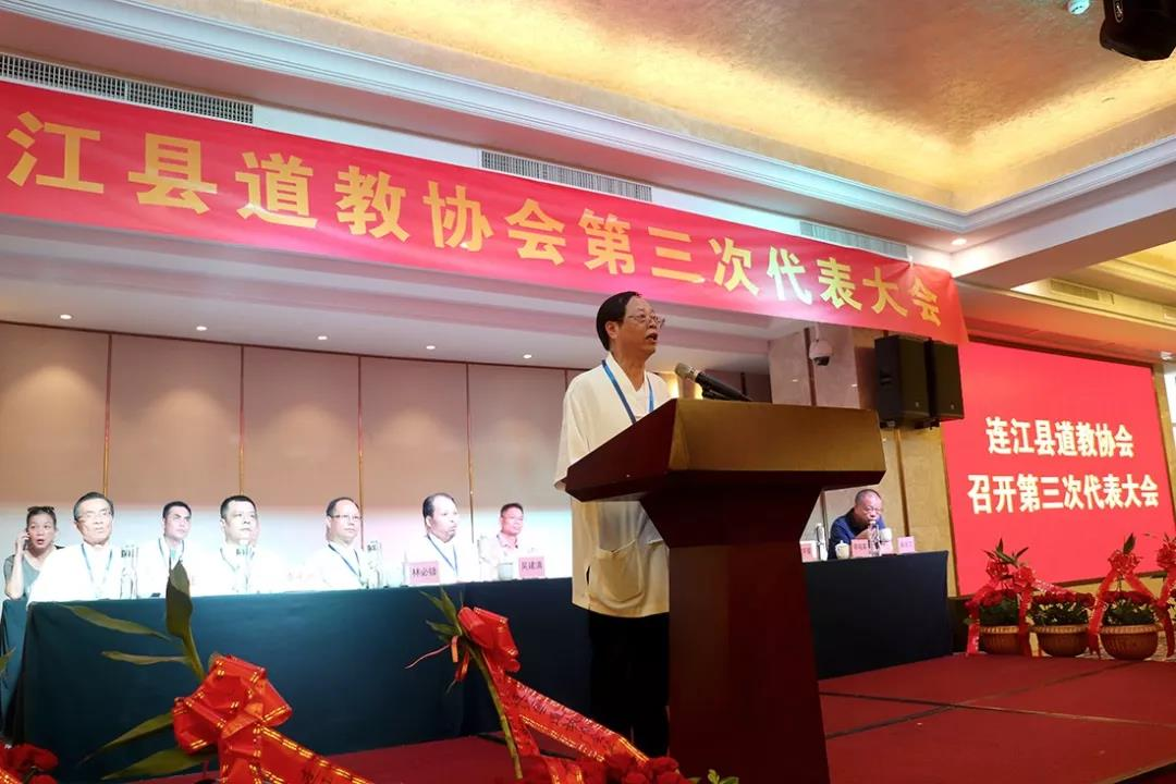 福州市连江县道教协会换届选举圆满举行