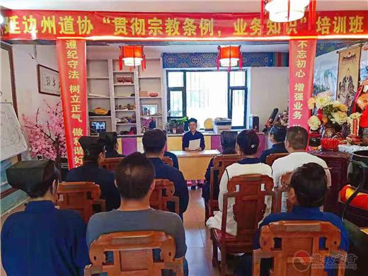延边州道教协会举行