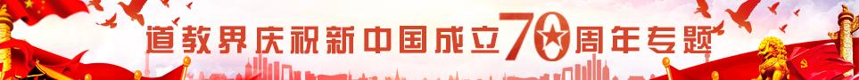 道教界庆祝新中国成立70周年