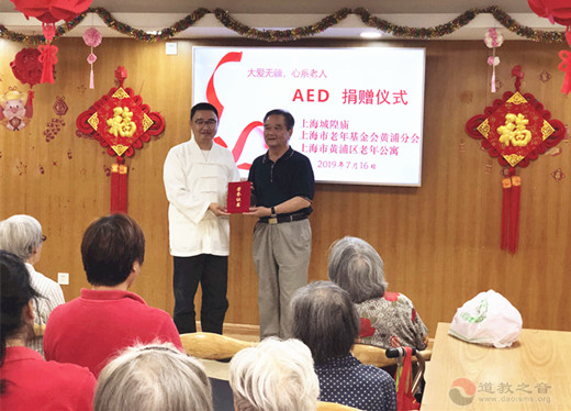 上海城隍庙向上海市老年基金会黄浦分会捐赠AED除颤仪