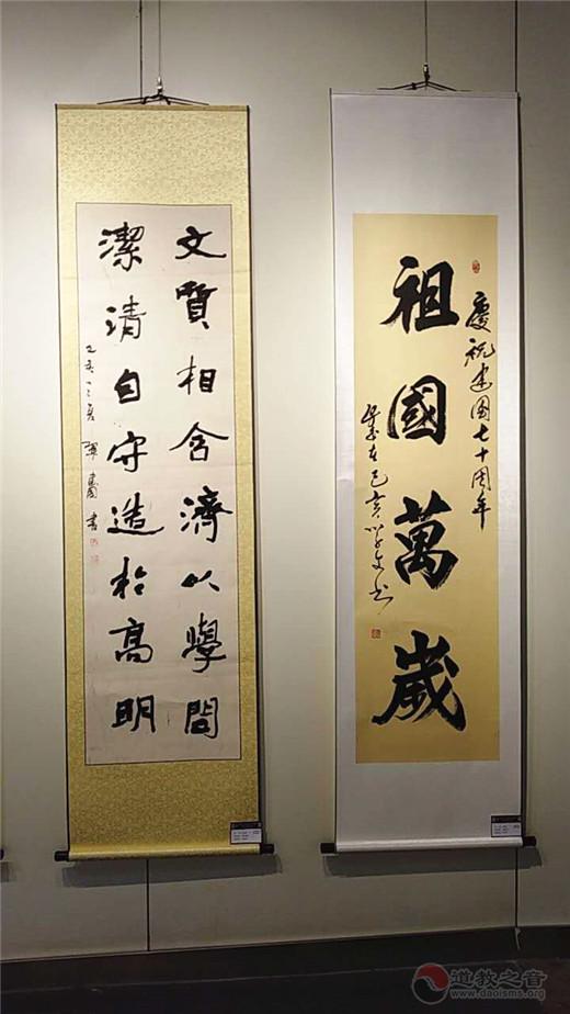 山西省朔州市道教界助力大同市統一戰線迎國慶系列活動書畫展