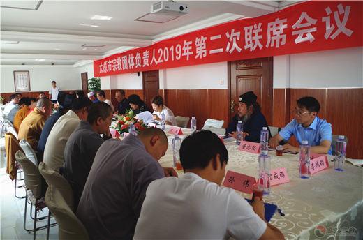 太原市宗教团体负责人2019年第二次联席会议召开