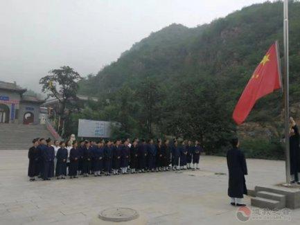 河北省道學院暨唐縣青虛山道場舉辦慶祝建國70周年慶典