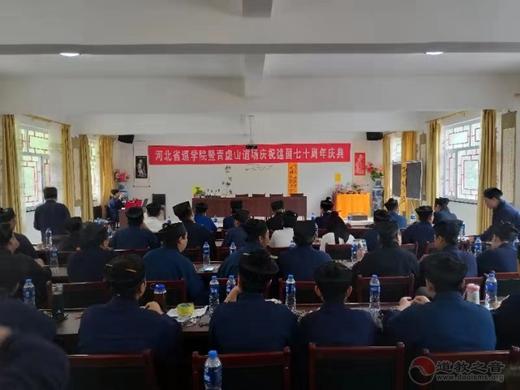 河北省道学院暨唐县青虚山道场举办庆祝建国70周年庆典
