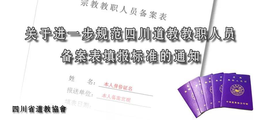 关于规范四川道教教职人员备案表填报标准的通知