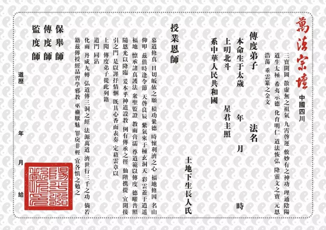 關于規范四川道教教職人員備案表填報標準的通知