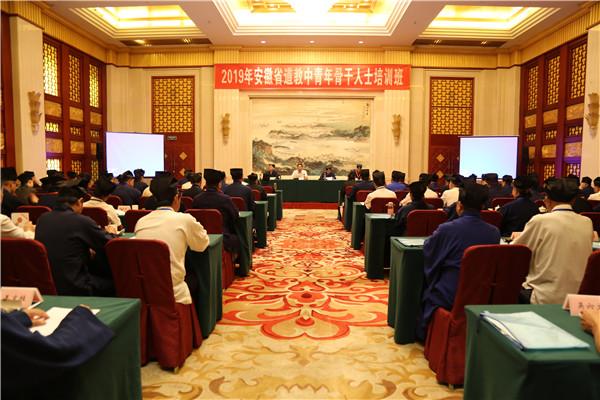 2019年安徽省道教中青年骨干人士培训班在合肥举行