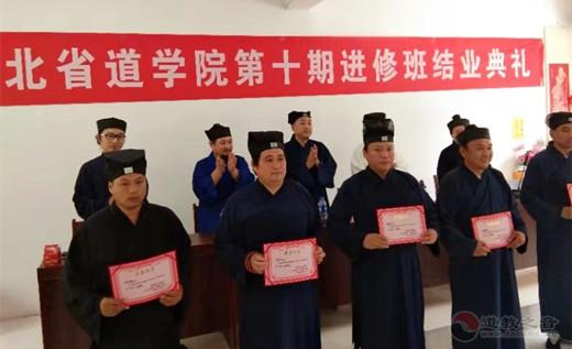 河北省道学院第十期进修班圆满结业
