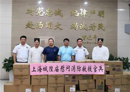 上海市黄浦区民宗办和上海城隍庙共同慰问黄浦区消防救援支队