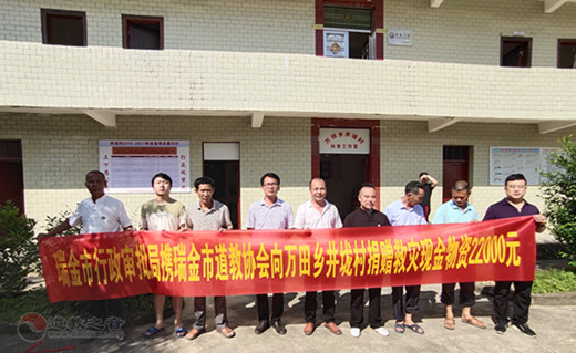 江西省瑞金市道教协会积极开展抗洪赈灾行动