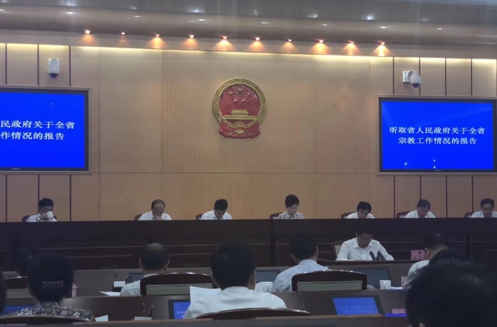 安徽省人大常委会听取全省宗教工作情况汇报