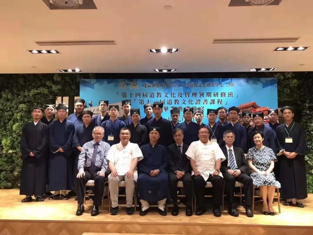 第十四屆道教文化及管理暑期研修班圓滿結業