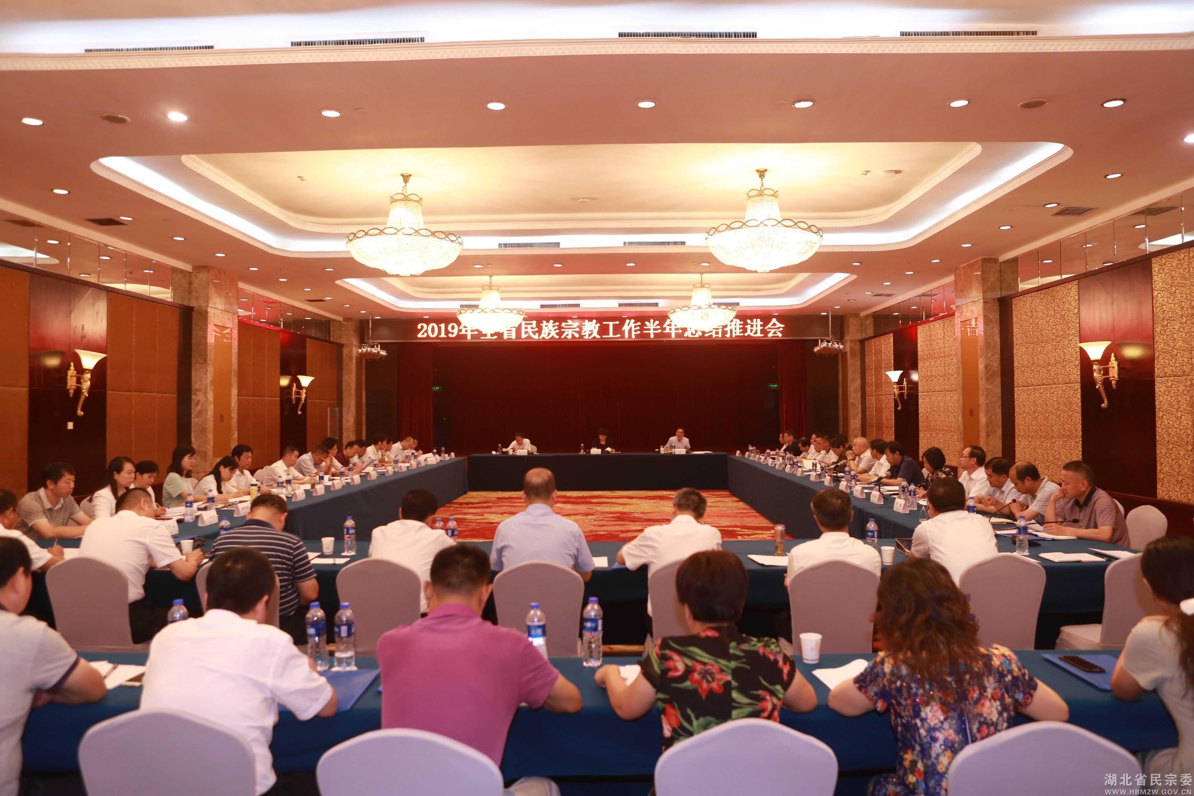 湖北省民族宗教工作半年總結推進會議召開