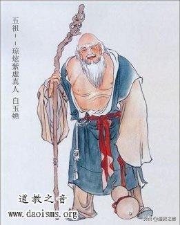 道学研究:白玉蟾创立钟吕金丹派南宗考