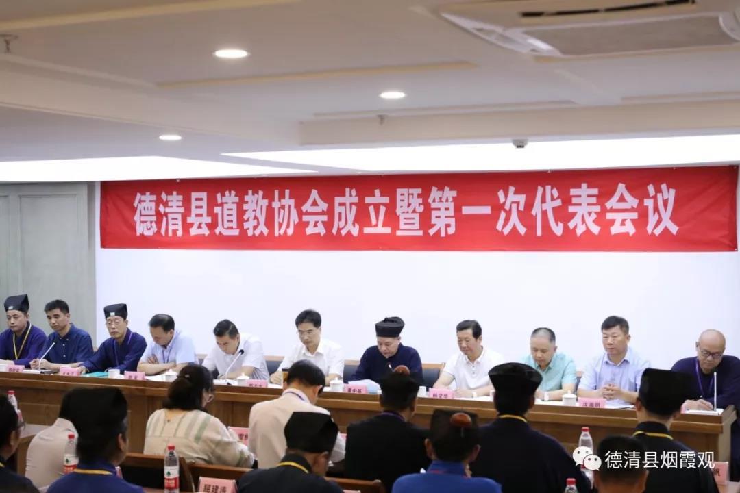 德清县道教协会成立暨第一次代表会议召开