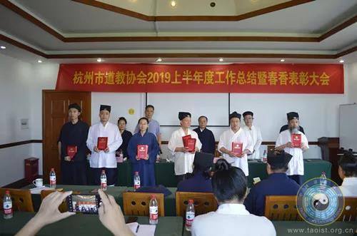 杭州市道教协会召开2019上半年度工作总结暨春香表彰会议