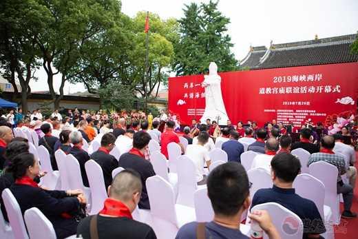 """""""2019海峡两岸道教宫庙联谊活动""""举行"""