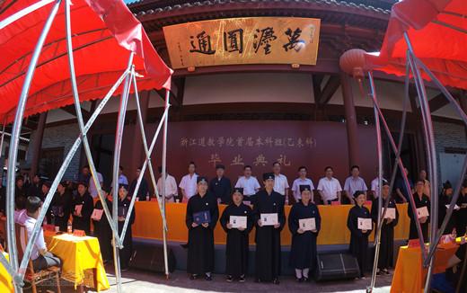浙江道教学院圆满举行首届本科班毕业典礼