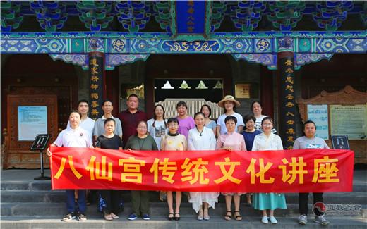 陕西西安八仙宫举办第五期传统文化讲座