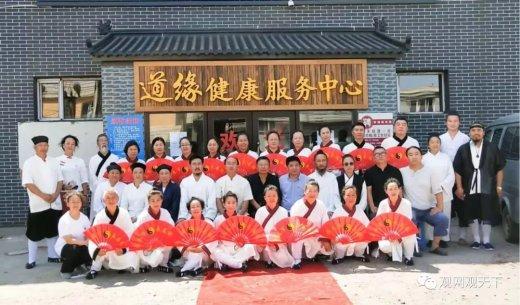 吉林省长春市道缘健康服务中心正式开业