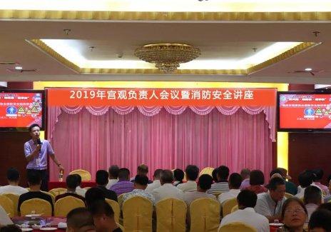 福州市道教協會2019年宮觀負責人會議暨消防安全講座在榕順利舉行
