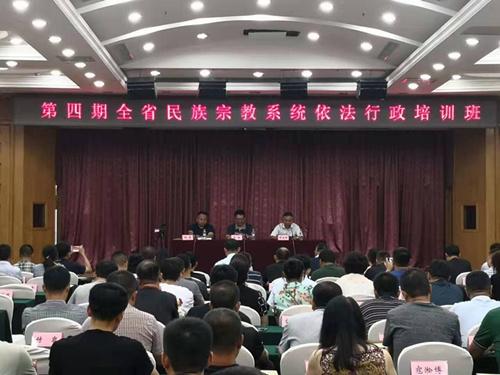 黑龙江省举办民族宗教系统依法行政培训班