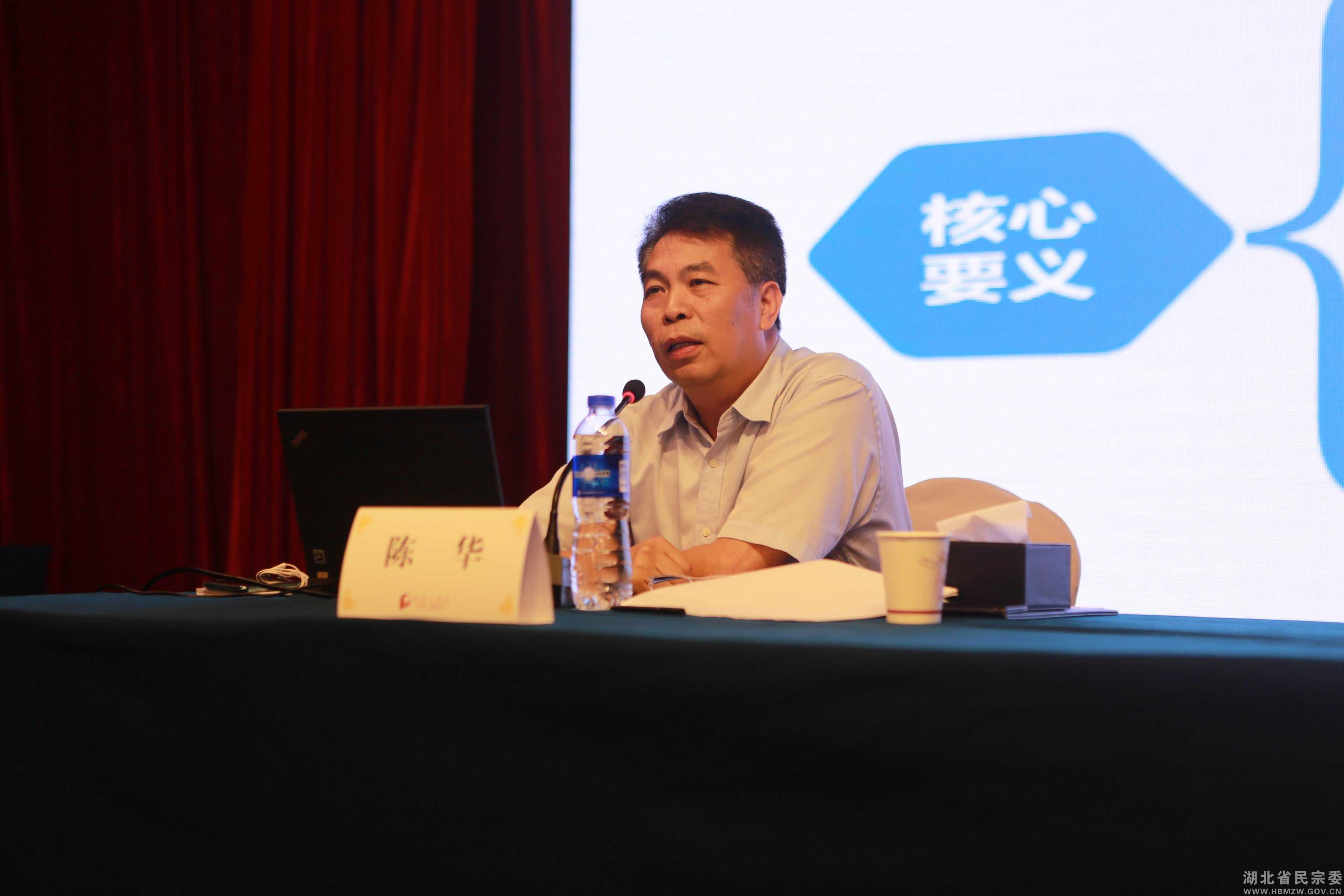 湖北省民族宗教系統宣傳信息工作培訓班在漢舉辦