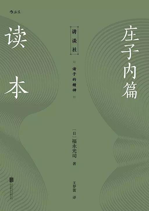 新书推介:福永光司著《庄子内篇读本》