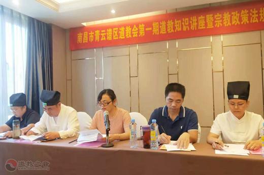 南昌市青云谱区道协举办第一期道教知识及宗教政策法规培训班