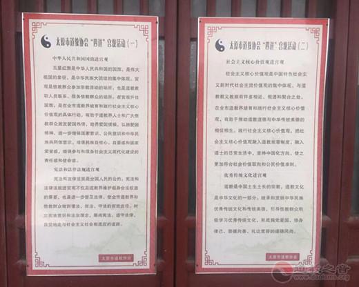 """太原市道协进行""""四进""""活动及""""二青会""""前安全工作调研"""