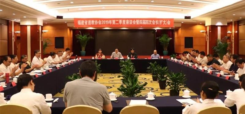 福建省道协2019年第二季度座谈会暨四届四次会长(扩大)会召开