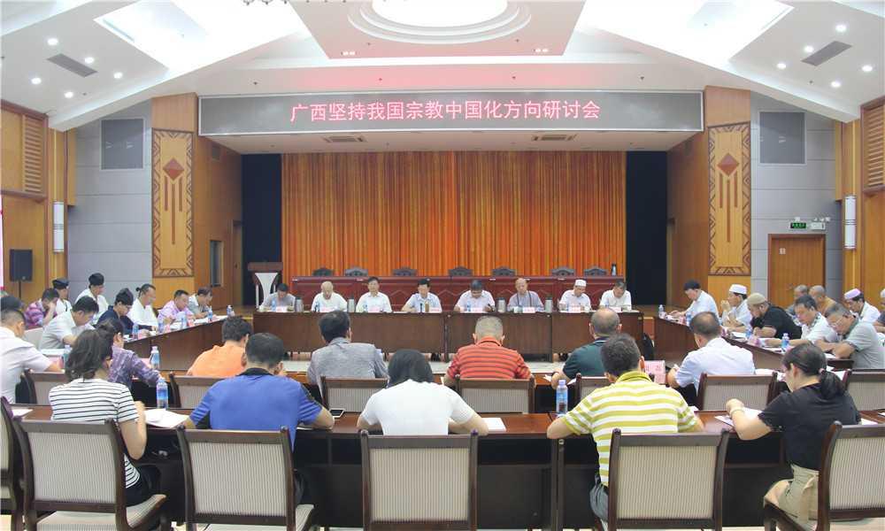 """廣西召開""""堅持我國宗教中國化方向""""研討會"""