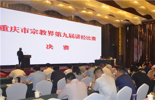 """重庆市宗教界成功举办以""""正心明道""""为主题的第九届讲经比赛"""