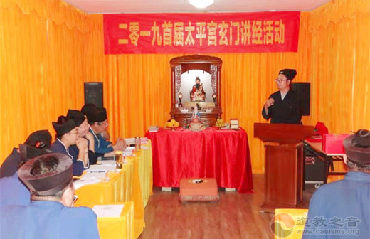 青岛市崂山太平宫举办首次金山派玄门讲经活动