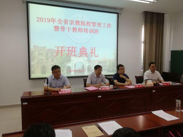 江蘇省宗教院校管理工作暨骨干教師培訓班在蘇州舉行